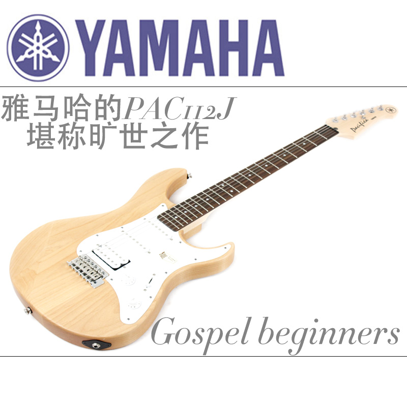 Электрогитара Yamaha  PAC012/PAC112J электрогитара yamaha pacifica 112j black