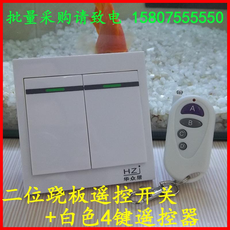 Выключатель с пультом ДУ Hzj 86