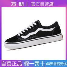 Genuine Vance men's shoes and women's canvas shoes official flagship sk8 50th anniversary of the joint name couple shoes
