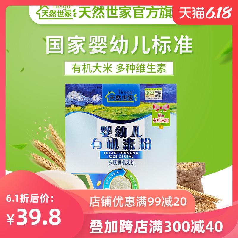天然世家 有机宝宝米粉钙铁锌营养米粉米糊原味米乳婴儿辅食225g