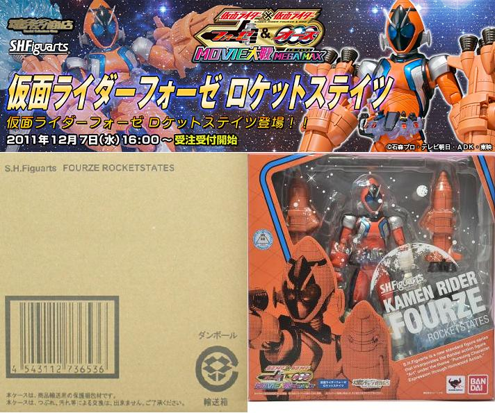 Куклы/ украшения/детали Bandai SHF FOURZE japan kamen masked rider double original bandai tamashii nations shf s h figuarts toy action figure cyclone joker cj