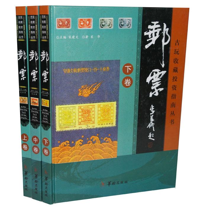 Подлинной коллекционные инвестиций серии Руководство Переплет цвет диаграммы 16 марки 3 копии Хуа Линг Издательский дом