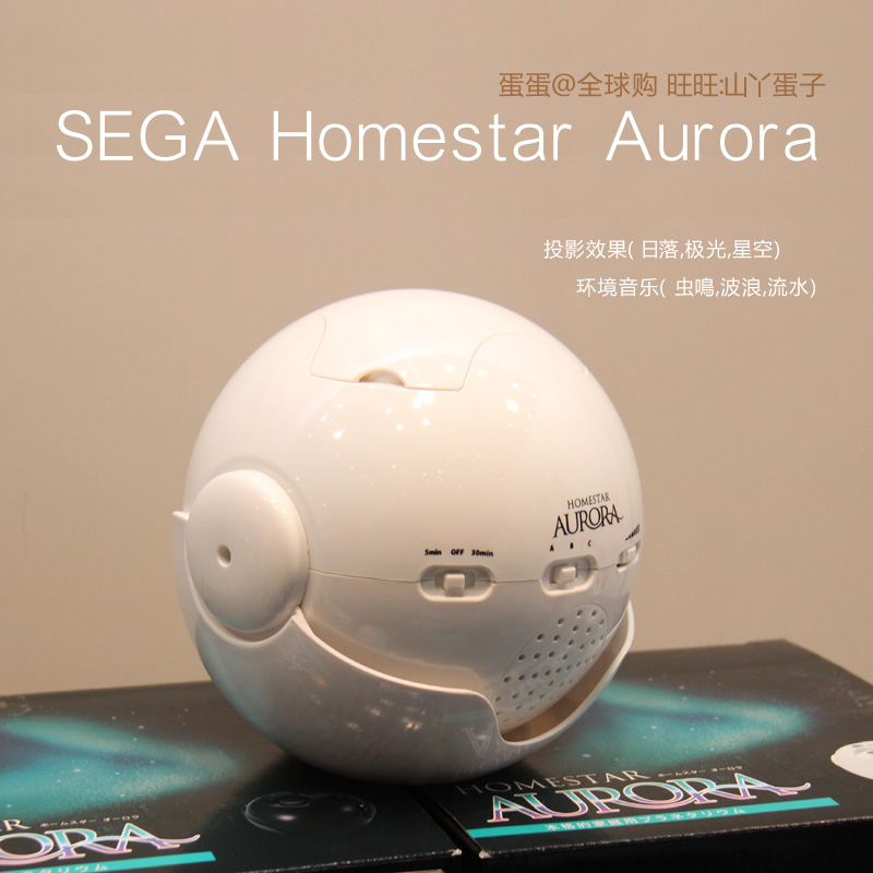 Игрушка с освещением Sega Homestar Aurora игрушка аниме sega sega sega pm