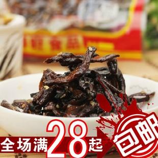 20袋包邮 傣旺鸡枞菌香