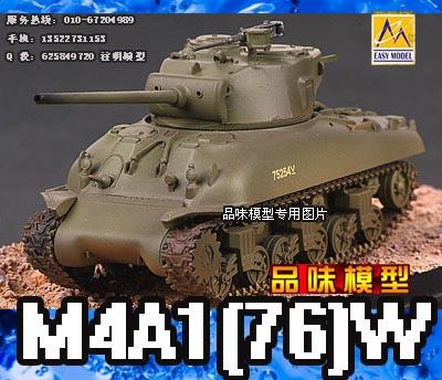 Модель военной техники Trumpeter finished 1/72 M4A1(76)W