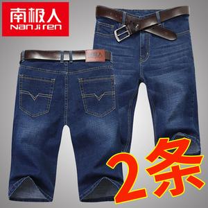 南極人夏季薄款寬松休閑直筒牛仔短褲男五分馬褲男士牛仔七分中褲