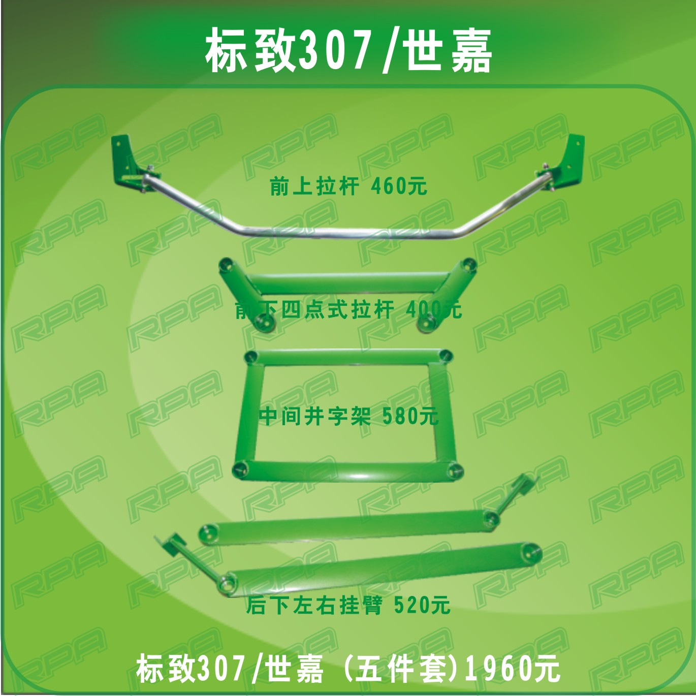 распорка Rpa 307 разветвитель прикуривателя rolsen rpa 12p4u