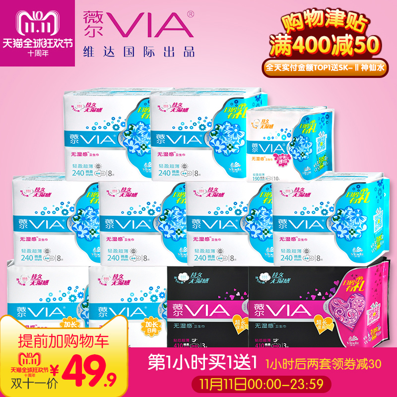 维达 VIA/薇尔卫生巾批发整箱 11包76片日夜组合装超薄棉柔姨妈巾