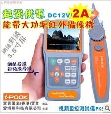 Тестер видеомонитора PK68B DC12V/2A