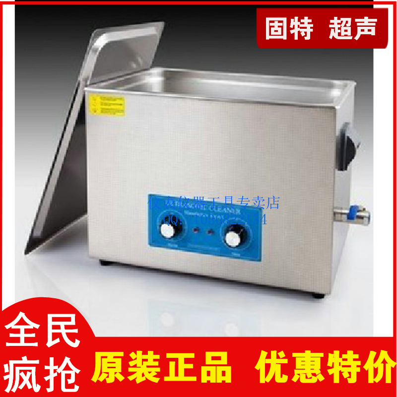 VGT -2227QTD gt sonic vgt 2013qtd professional ultrasonic cleaner washing equipment