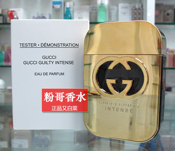 Духи Gucci Guilty Intense 75ml