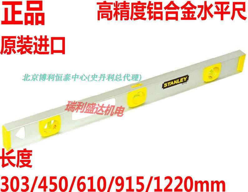 Уровень Stanley 42-076-20 48 1220mm набор шестигранников stanley triangle 0 95 961