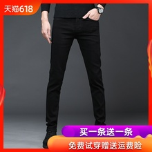 Black jeans, men's stretch and self-cultivation fashion pants, men's summer casual thin Korean fashion trousers