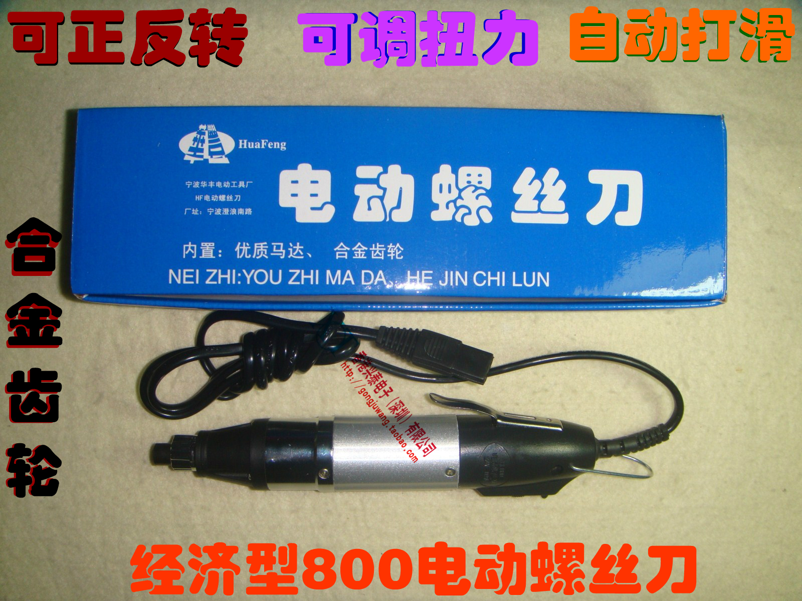 цена на Электроотвёртка Huafeng  800