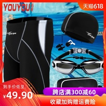 Swimming trunks men's defense embarrassment men's bless swimming trunks swimming caps swimming goggles set flat angle five points equipped with trendy adult size