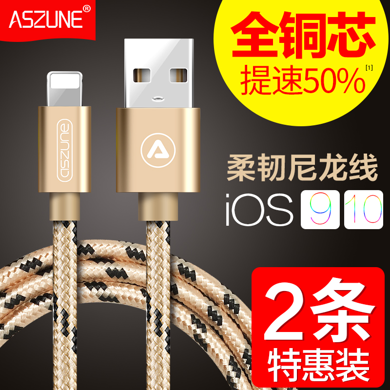 苹果数据线原装正品iphone6充电线6s器5s加长ipad5手机7Plus快充8X冲电xs正版max平板3原厂ios电脑p短sp六2米