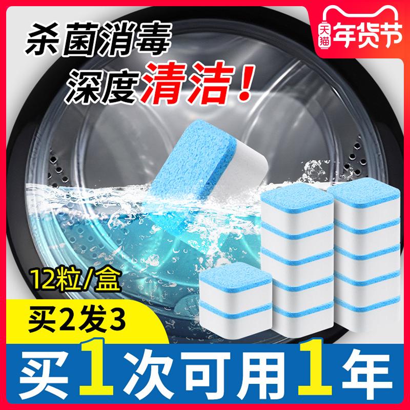 洗衣机槽清洗剂清洁泡腾片全自动杀菌消毒除垢家用滚筒式污渍神器
