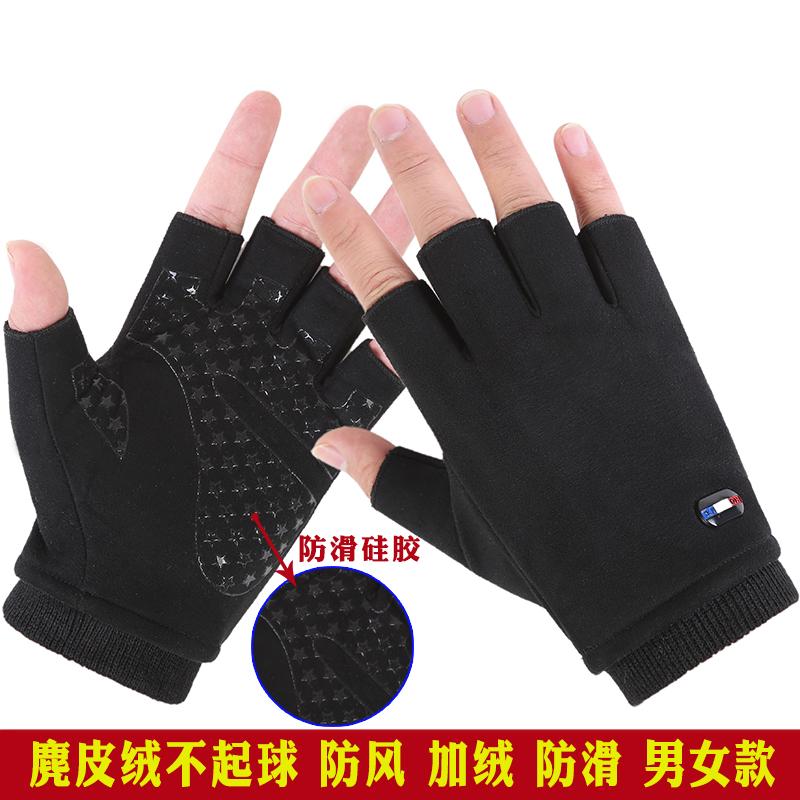 男士麂皮绒冬季保暖半指手套女冬天骑车开车半截加绒露指防滑手套