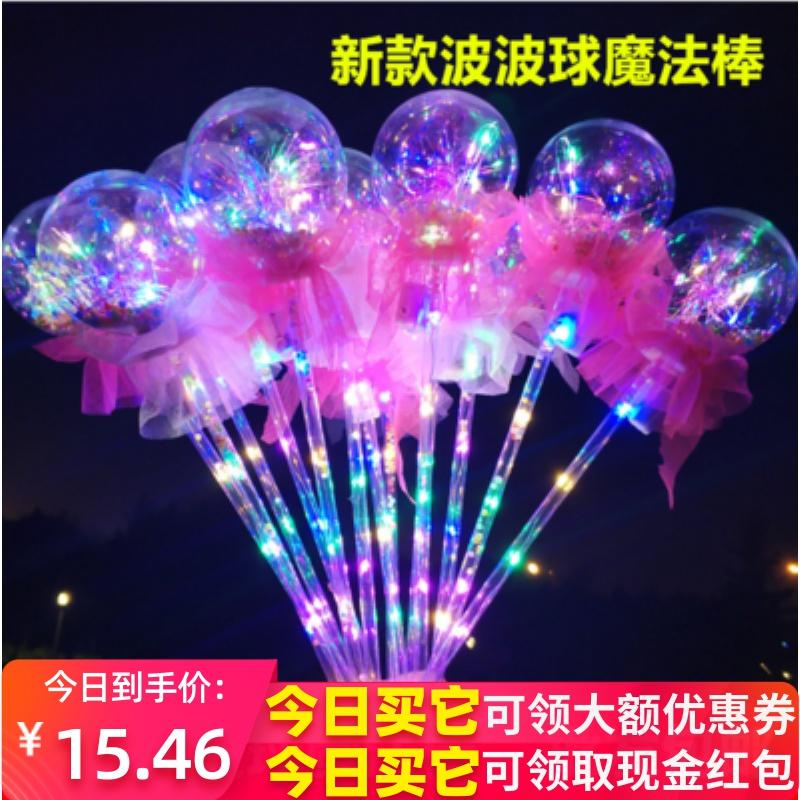 新款网红仙女棒魔法闪光棒手提灯笼球发光波波球地摊夜市玩具批发