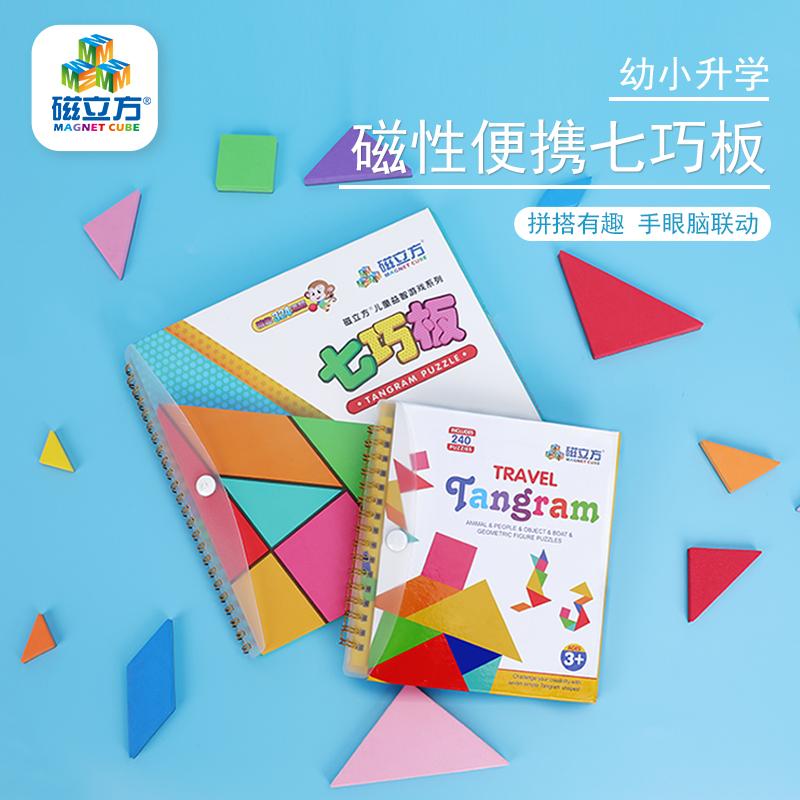 磁立方现代七巧板智力拼图磁力性一二年级小学生用儿童幼儿园教具
