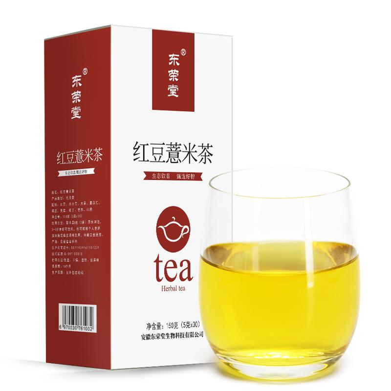 红豆薏米芡实茶赤小豆薏泡水大麦茶茶包B1