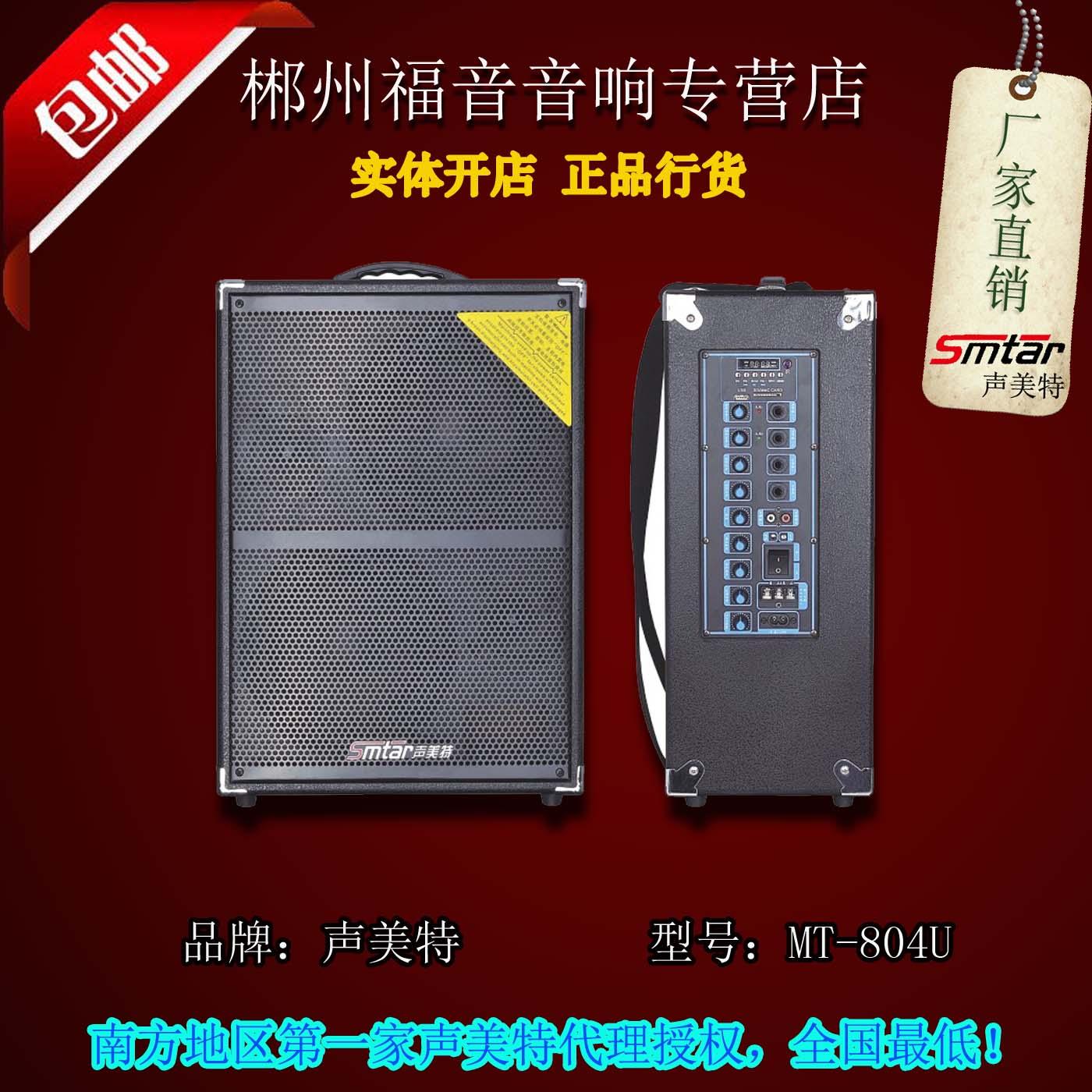 звуковые устройства Sound U.S. special MT-804U 200W sound