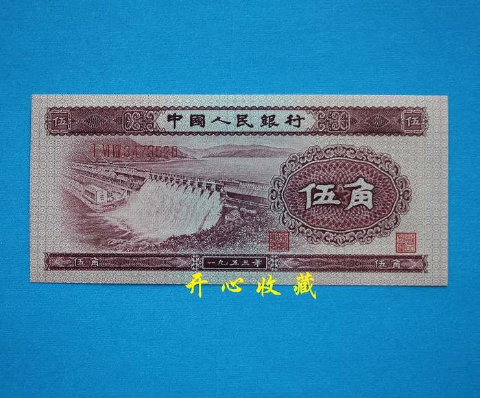 Китайский юань второго выпуска Монета производство прекращено второй серии 5 юаней плотин пятиугольной глубокое плотины 5 глубоких нет водяной версия 5