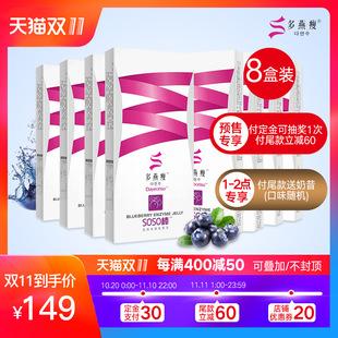 【8盒装】多燕瘦综合复合水果蓝莓味酵素果冻孝素正品果冻条