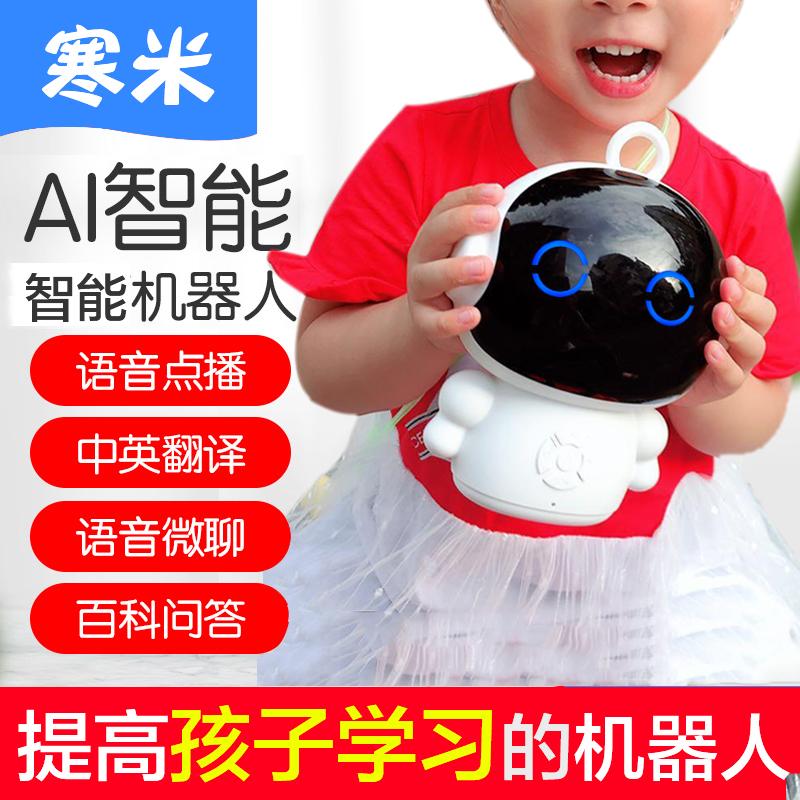 寒米儿童智能机器人玩具语音智能对话高科技人工陪伴家庭教育家学习故事早教机