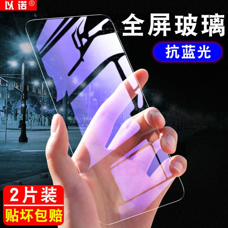 苹果iPhone11proXSmax/XS/XR/X钢化膜6/7/8高清7P/8P手机模6S/6plus蓝光5s全屏覆盖pg玻璃iphone贴莫ip防爆摸