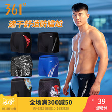 361 Men's Swimming Trousers Five-point Flat Angle Avoid Embarrassment Adult Hot Spring Fast-drying Loose Professional Swimming Suit Equipment Swimming Suit