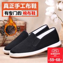 北京布鞋爸爸鞋