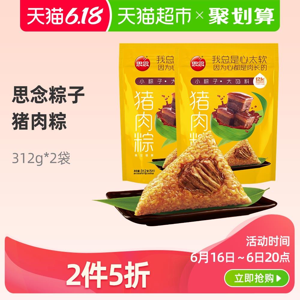 思念312g*2袋猪肉粽