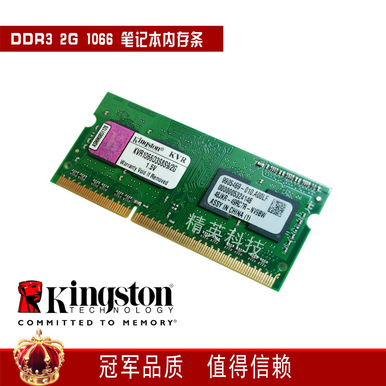 Оперативная память KingSton  DDR3 2G 1066/1067 1333 память оперативная kingston kvr1333d3n9 8g