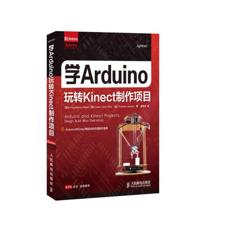 Arduino Arduino Kinect ]Enriqu kinect sports ultimate collection только дляkinect [xbox360]
