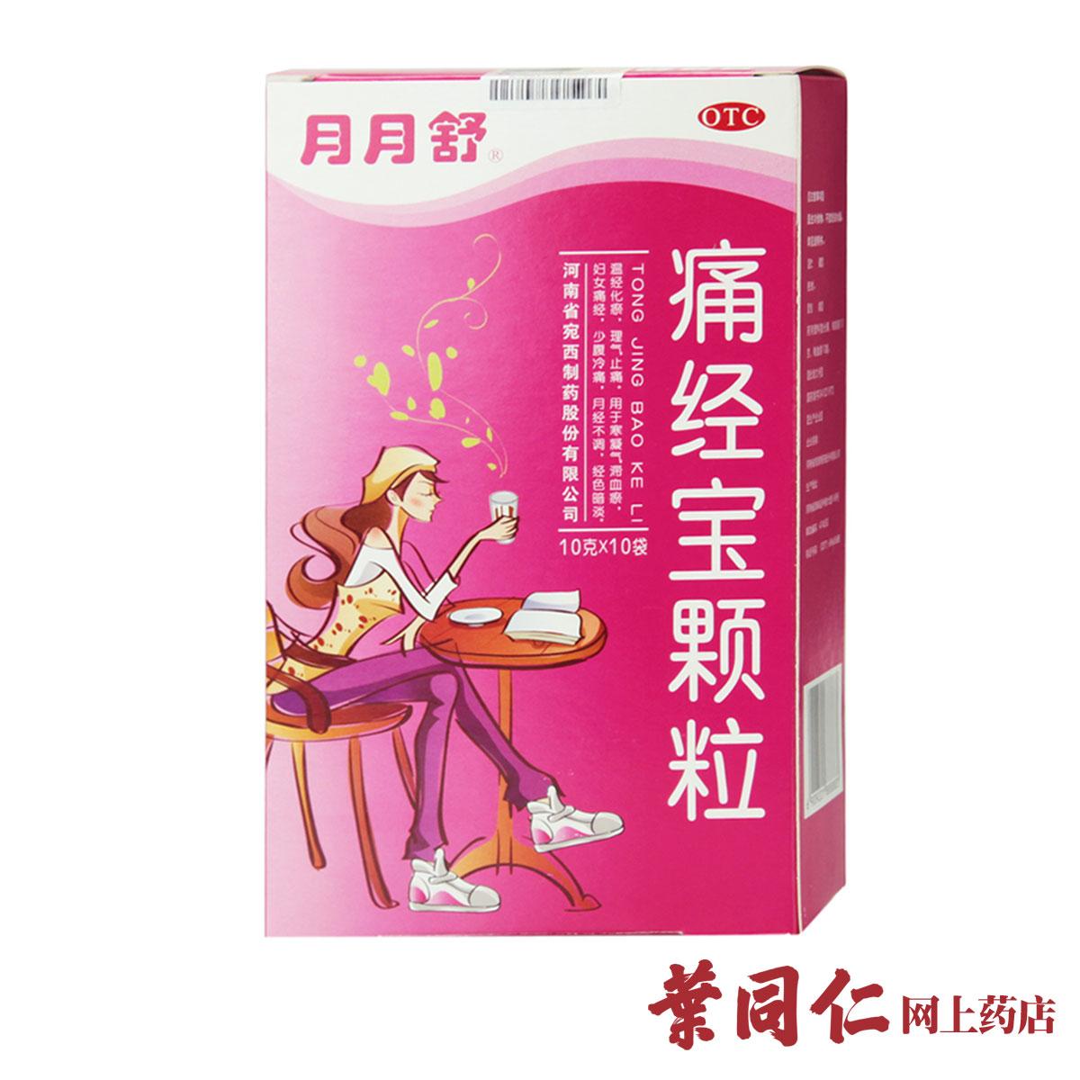 Month Shu 10g*10 month shu 10