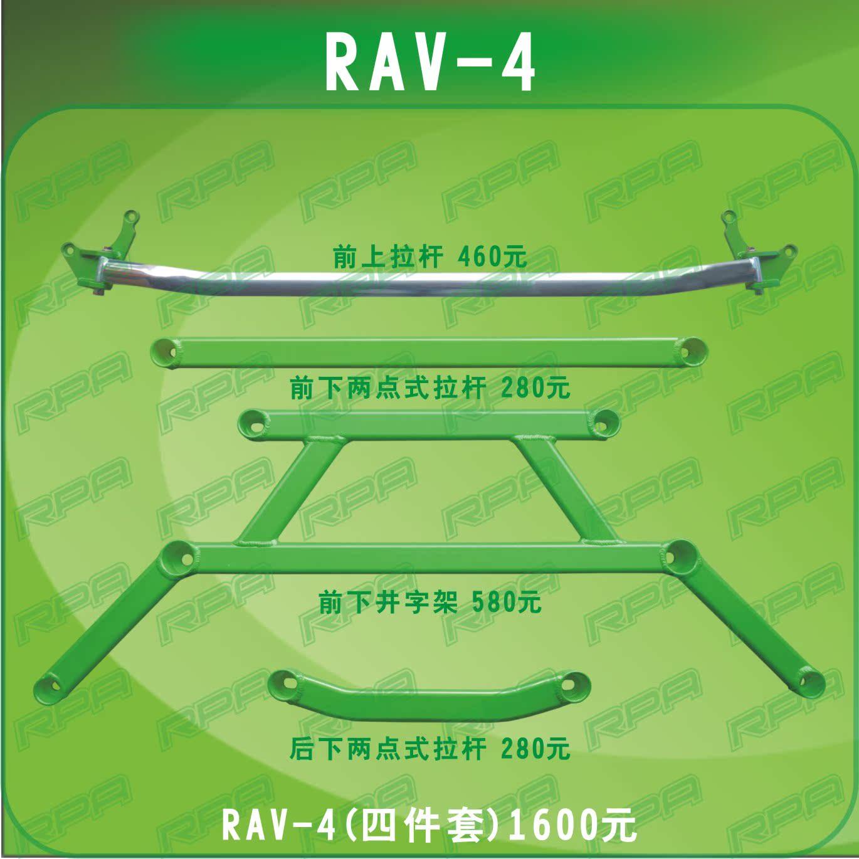 распорка Toyota RAV-4 RAV4 RPA распорка fast hair rav4 rav4
