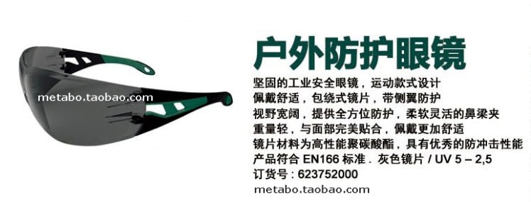 Защитные очки The [Germany Metabo Use metabo  EN166 623752000