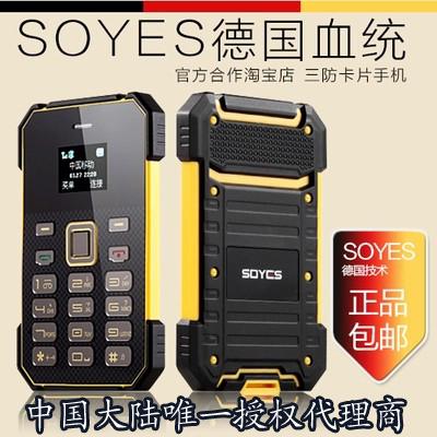 Мобильный телефон Soyes S1 2015 мобильный телефон e xun soyes s1 2014