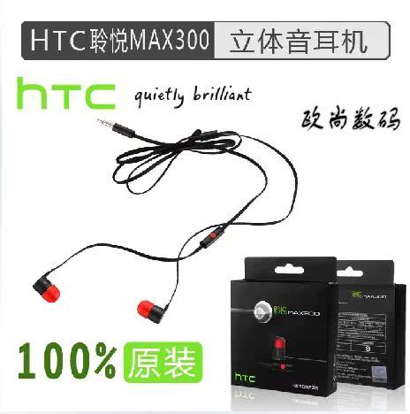 Гарнитура для мобильных телефонов HTC MAX300 T528 X920E 606W 802W 802D One M7