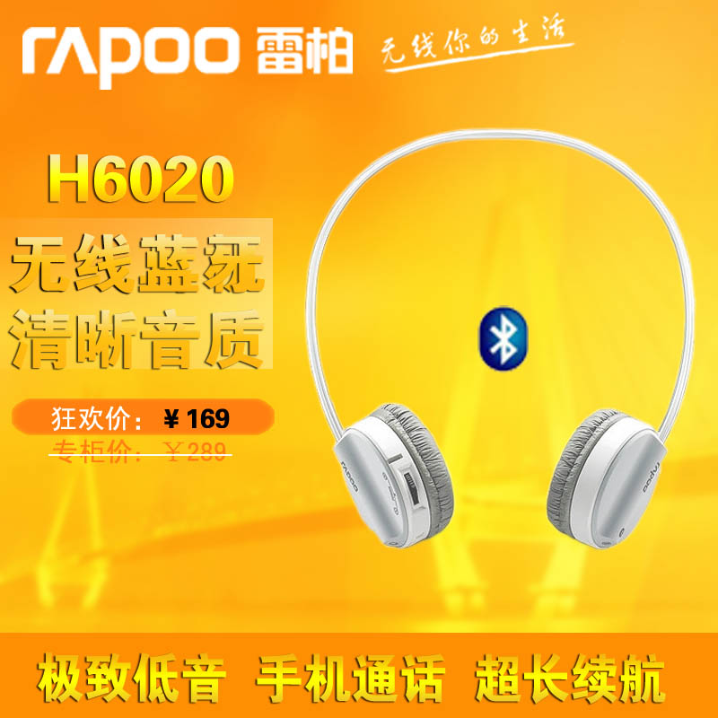 Наушники Rapoo H6020 Rapoo / Pennefather