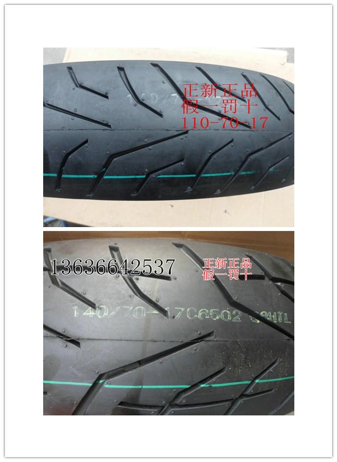 Шины для мотоциклов   110/140-70-17 GW250 CB400 чехол на мотоцикл cb400 600 gw250 r1100