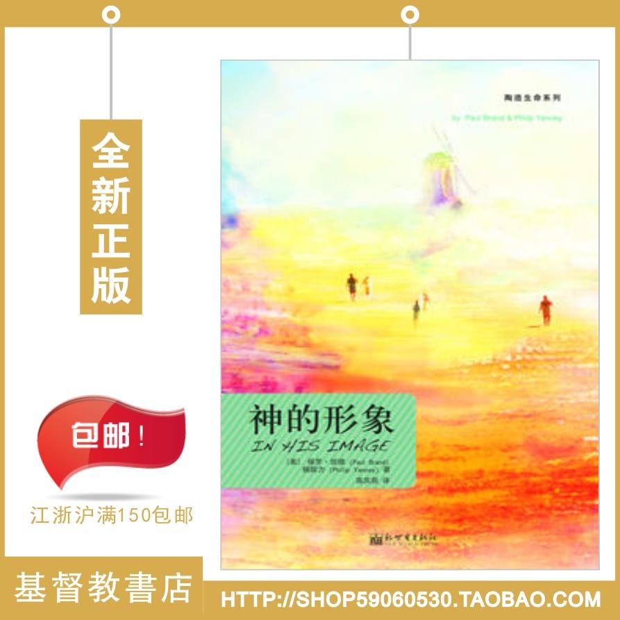 «Христианский книжный магазин» форма жизни серии: образ Бога «красоты» д-р Филип