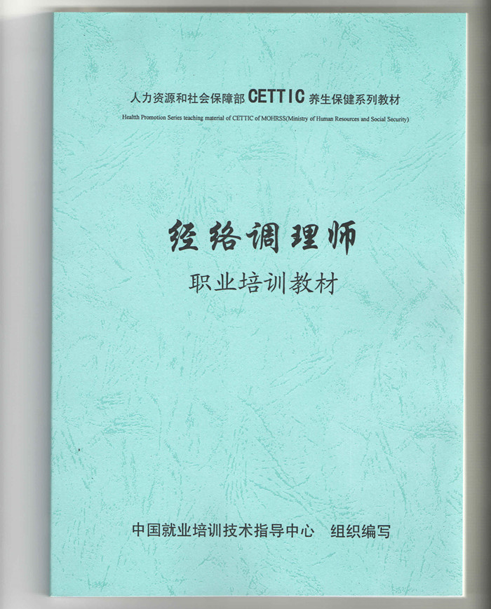 Chinese health care Association  CETTIC концентрат health