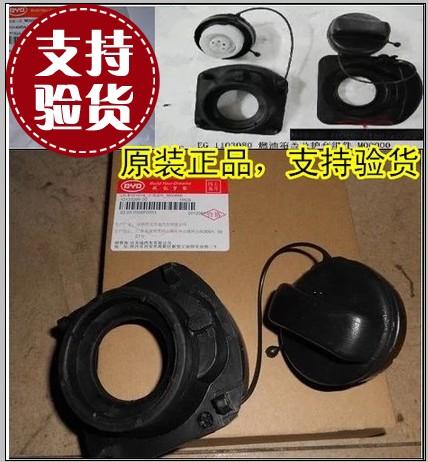 Крышка топливного бака BYD F6 F6 G6/F6 крышка топливного бака cadillac srx66