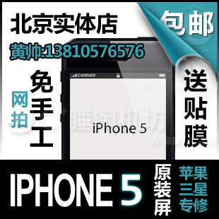 Запчасти для мобильных телефонов Apple  Iphone6 Plus Iphone5s/5c/5/4s/4 пассивное apple apple iphone5s 5 поколения мобильной связи unicom suogang свободных мобильных 4 g сети издание