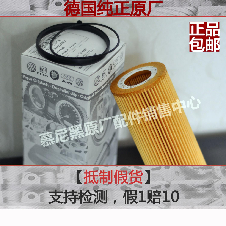 Масляный фильтр Audi A4A4LA5A6LA7A8A8LQ7Q5 масляный насос фильтр the original car 1 2