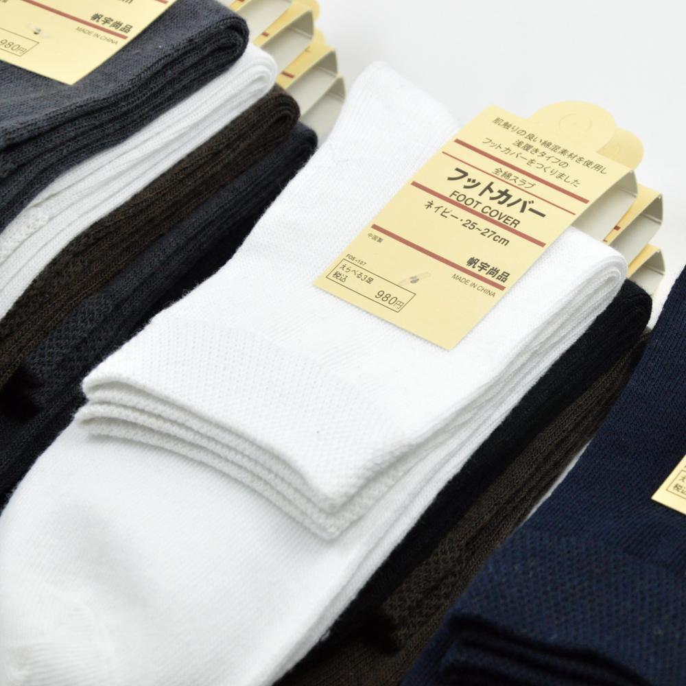 全棉男袜3.3