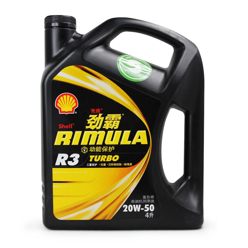 Масло Shell Rimula R6 Lme