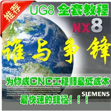 Ug8.0 полный видео учебник плесень дизайна и движения моделирование многоосевые программирования более чем 45 безалкогольных. боевые